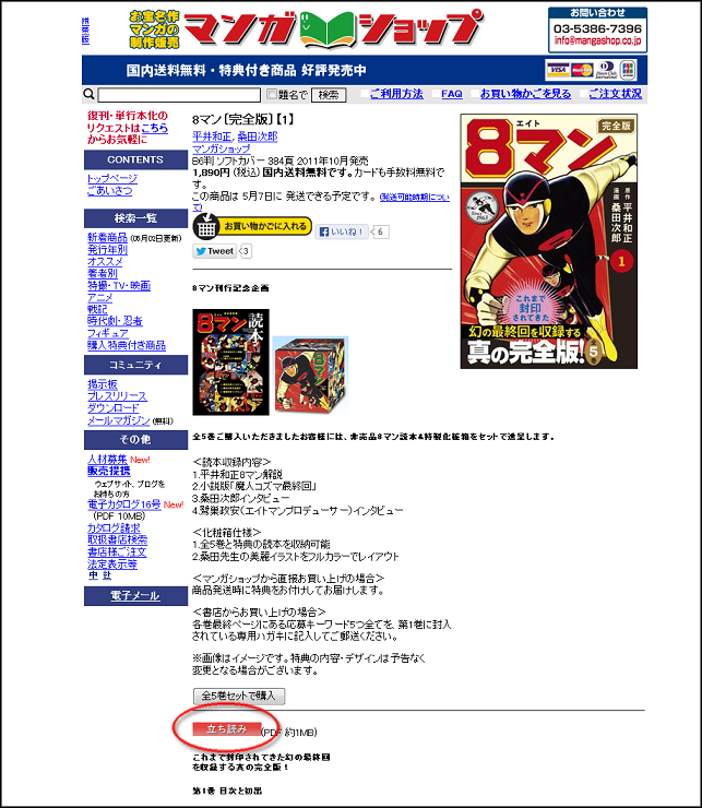 マンガショップ- 8マン〔完全版〕【1】.png