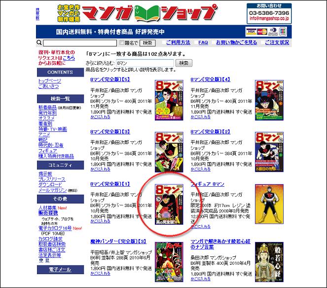 マンガショップ- 検索結果 - 8マン.png
